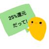チャージ・買い物で25%還元!(マイナポイント:政府のキャッシュレス促進キャンペーン)