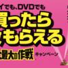 3枚買ったら1枚タダ!  FOX 映画のBlu-rayが1枚 772.5円