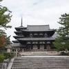 2020/11/06 関西旅行5日目 奈良散歩 02 法隆寺