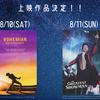 「星空のナイトシアター 2019」の上映作品決定!!