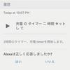 Amazon Echo 覚書 其の2