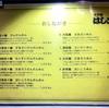 銀座:「支那麺はしご 本店」にておいしい担々麺を食べた