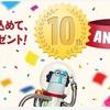 ドコモオンラインショップが10周年キャンペーンを開催。12月1日から
