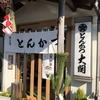 【グルメ】おいしいトンカツが食べたい!~とんかつ屋「大関」~