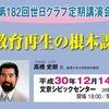 【トンデモ】高橋偽史朗『WGIPと「歴史戦」』(タヴィストック研究所)