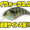 【DEPS】人気クランクシリーズの新サイズ「イヴォーク3.0」通販サイト入荷!