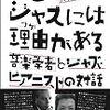 「すごいジャズには理由がある」岡田暁生,フィリップ・ストレンジ
