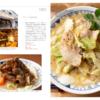 ラーメン断食家のボクが食してみたい東京の生姜焼きを1店舗だけ選ぶ。