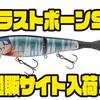 【ジャッカル】一点で狙えるドッグウォーク特化型ビッグベイト「ブラストボーンSF」通販サイト再入荷!