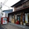 さいたま酒屋めぐりツアーから渋谷の沖縄料理店(香の帆)で泡盛原酒&花酒をキメまくるホリデー!