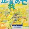 阿川佐和子の『正義のセ』を読んだ