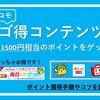 【完全版】スゴ得コンテンツで毎月1500円ゲット!ポイント獲得手順やコツを詳しく解説