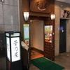 ■馬肉専門店菅乃屋 銀座通り店
