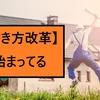 【働き方改革】残業時間と有給休暇を変える(現場の声)