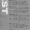 ゲーメスト全一2 :1986年11月号