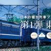 日本の寝台列車