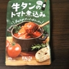 KALDI_牛タンのトマト煮込み #おつまみ(2021年)