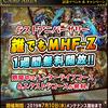 12周年記念「誰でも『MHF-Z』」開催
