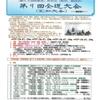 平成31年1月5日「鍛える国語教室」研究会(略称,鍛国研)第9回全道大会(空知大会)開催!