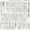 経済同好会新聞 第253号 「米国に続くか日本」