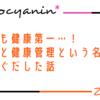 【雑記】健康が一番…!宝塚観劇と体調管理