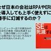 なぜ日本の会社はRPAやERPを導入しても上手く使えずに勝手に幻滅するのか?【2025年の崖から落ちる理由】