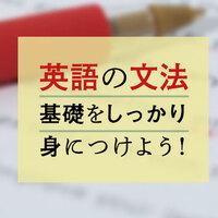 英文法は基礎をしっかり固めよう!基礎文法の学習方法