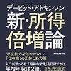 『デービッド・アトキンソン 新・所得倍増論―潜在能力を活かせない「日本病」の正体と処方箋 デービッド・アトキンソン 「新日本論」シリーズ Kindle版』 デービッド・アトキンソン 東洋経済新報社
