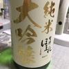 すごい日本酒の種類。私は外国の方々に、日本酒を広く広めていきたいです。