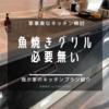 キッチン【魚焼きグリルは必要ない!?】
