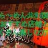 札幌ら〜めん共和国!おすすめのお店と1度にたくさん楽しむ方法