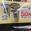 コンビニコーヒー販促ツール(ミニストップ&セブンイレブン)