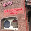 お気に入りのお店:GARO