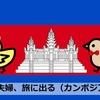 トリ夫婦、旅に出る(カンボジア編)①:シェムリアップ