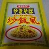 【カップ麺】ペヤング 炒飯風やきそば食べてみました!香ばしいごま油風味の炒飯味♪