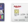 クレジットカード最強の2枚は何なのか?楽天カードとイオンカードで決定の理由!