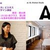 恵比寿/代官山エリア 2019水曜日夜間クラス オーガニックな「在り方」ワーク&ライフデザイン講座 恵比寿一期 4回連続本講座 開講します!