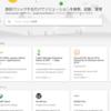 Google Cloud Platformの提供されているサービスでオススメはどれ?