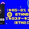 【安定のDeFI案件】年利5~8% ETHNEO で毎日ステーキング報酬【ETH2.0】