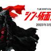 シン・仮面ライダーが2023年3月公開