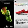 Instagramストーリーズ広告まとめ(ファッション・アパレル)