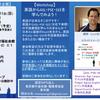 【11月企画】ワークショップ「英語からASL・PSL・SEEを学ぼう!」