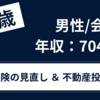 【30歳 / 会社員】年収:704万円 保険の見直しと不動産投資について