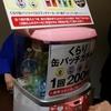 【イベント】 #東京創元社2017 年新刊ラインナップ説明会に行ってきた話(後編)