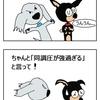 【犬漫画】同調圧力