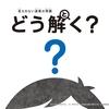 答えのない道徳の問題を解く道徳の絵本「どう解く?」