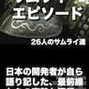 アジャイル開発に関わる人達のエッセイ集「サムライ・エピソード」が発売されました!