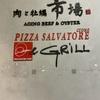 肉と牡蠣 市場とPIZZA SALVATORE CUOMO & GRILL