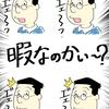 【雑記】漫画家の定義って何なんよ?