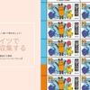 【ドイツで切手収集】 放送開始から50年『Die Sendung mit der Maus』